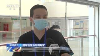福建莆田:儿童病例病情较轻 未来重点在高龄患者