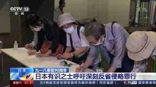 九一八事变90周年 日本有识之士呼吁深刻反省侵略罪行