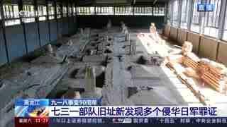 九一八事变90周年 七三一部队旧址新发现多个侵华日军罪证