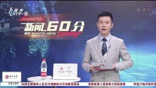 杭州新闻60分_20210918_杭州新闻60分(09月18日)