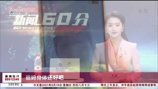 杭州新闻60分_20210919_杭州新闻60分(09月19日)