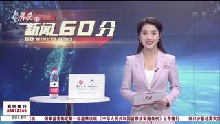 杭州新闻60分_20210920_杭州新闻60分(09月20日)