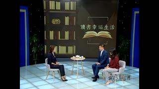 大国匠心_20210924_徐秋秋、王英超:通往幸福的三条道路