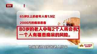 养生堂_20210922_保护血管 守护记忆