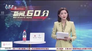 杭州新闻60分_20210922_杭州新闻60分(09月22日)