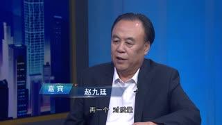 崛起中国_20210923_赵九廷 优质饮品 诚信铸就