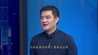 崛起中国_20210921_严勇 科技创新推进节能降耗