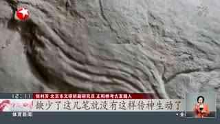 北京中轴线上重大考古发现