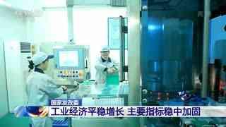 国家发改委:工业经济平稳增长 主要指标稳中加固