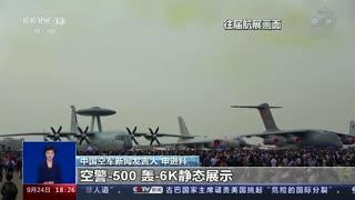 航展阵容公布 中国空军参展装备齐聚珠海