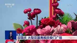 迎国庆 大型花篮亮相天安门广场