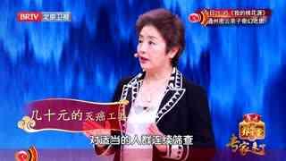 """养生堂_20210924_坚持34年的""""灭癌行动"""""""
