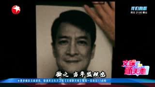 文娱新天地_20210924_《我们的歌》:林子祥唱足五十年!
