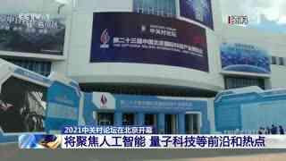 2021中关村论坛在北京开幕
