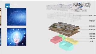 直通乌镇峰会 打造不落幕的世界互联网大会 乌镇世界互联网科技馆奠基