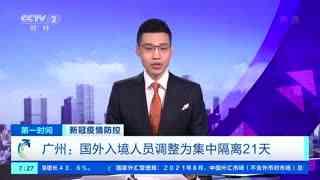 广州:国外入境人员调整为集中隔离21天