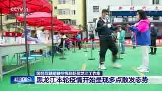 黑龙江本轮疫情开始呈现多点散发态势