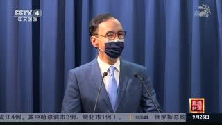 朱立伦当选中国国民党主席