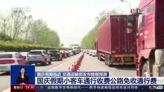 国庆假期临近 交通运输部发布数据预测