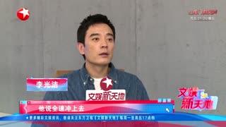 """文娱新天地_20210927_李光洁:两部电影 不同的""""惊险"""""""