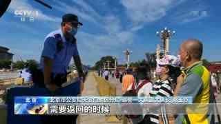 北京:国庆期间天安门日均客流量将破40万人次