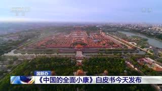 国新办:《中国的全面小康》白皮书9月28日发布