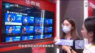 """2021乌镇时间·在现场 """"郝惠""""逛:AI技术与健康体态"""