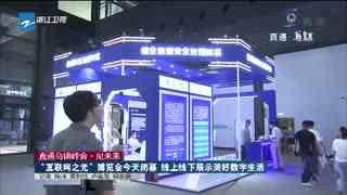"""""""互联网之光""""博览会9月28日闭幕 线上线下展示美好数字生活"""