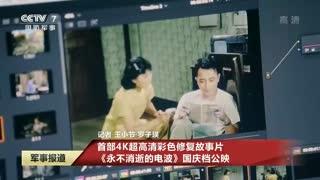 首部4K超高清彩色修复故事片《永不消逝的电波》国庆档公映