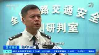 公安部发布国庆假期出行预警提示