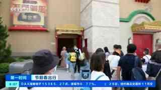 国庆假期北京游客日均最高将达130万人