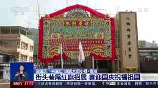 香港:街头巷尾红旗招展 喜迎国庆祝福祖国