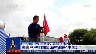 """迎国庆""""中国红""""扮靓大街小巷"""