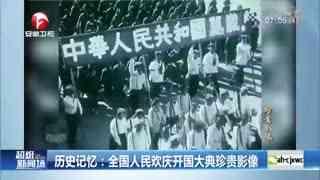 历史记忆:全国人民欢庆开国大典珍贵影像