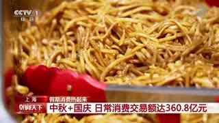 上海 假期消费热起来 中秋+国庆 日常消费交易额达360.8亿元