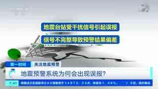 关注地震预警 四川:泸州8.1级地震系误报 四川省地震局致歉