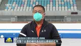 """""""相约北京""""速度滑冰中国公开赛开赛"""