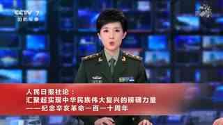 人民日报社论:汇聚起实现中华民族伟大复兴的磅礴力量——纪念辛亥革命一百一十周年