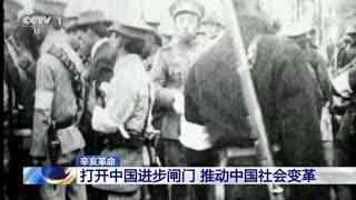 辛亥革命:打开中国进步闸门 推动中国社会变革