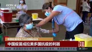 中国疫苗用实力赢得国际信任