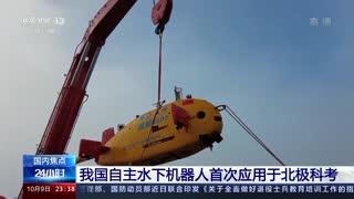 我国自主下水机器人首次应用于北极科考
