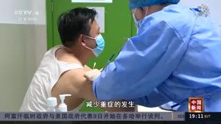 """中国多地启动新冠疫苗""""加强针"""""""