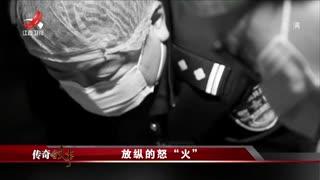 """传奇故事_20211011_放纵的怒""""火"""""""