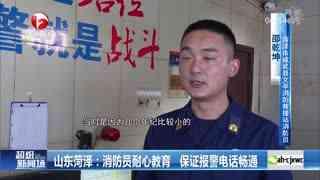 山东菏泽:消防员耐心教育 保证报警电话畅通