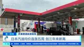 日本汽油均价连涨五周 创三年来新高