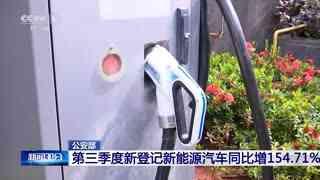 公安部:第三季度新登记新能源汽车同比增百分之154.71