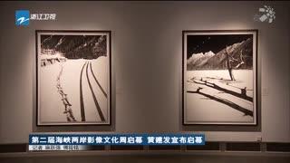 第二届海峡两岸影像文化周启幕 黄建发宣布启幕