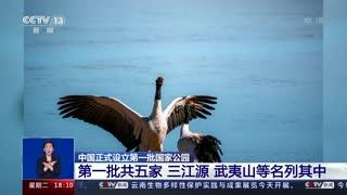 中国正式设立第一批国家公园