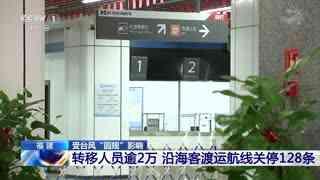 """受台风""""圆规""""影响 福建转移人员逾2万 沿海客渡运航线关停128条"""