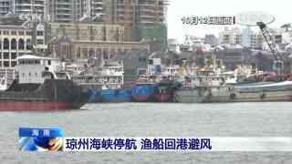 """受台风""""圆规""""影响 琼州海峡停航 渔船回港避风"""